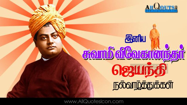 Best-Swami-Vivekananda-Jayanthi-Tamil-quotes-hd-wallpapers-latest-heart-touching-tamil-kavithai-images-inspiration-life-motivation-thoughts-sayings-free