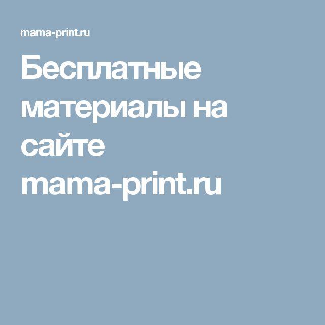 Бесплатные материалы на сайте mama-print.ru