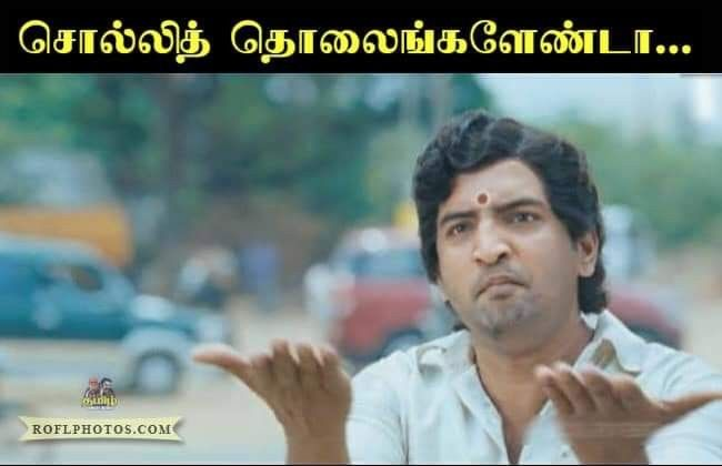 Pin By Sivaraj On Photo Comments Vadivelu Memes Funny Comedy Baseball Cards