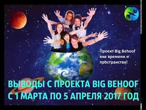 ВЫВОД ДЕНЕГ c BIG BEHOOF С 1 МАРТА ПО 5 АПРЕЛЯ