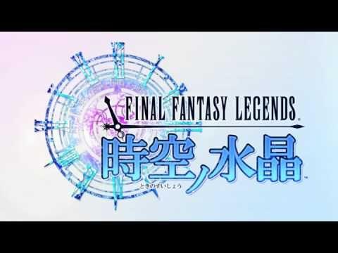 「ファイナルファンタジー レジェンズ時空ノ水晶」ムービングロゴ - GAME Watch
