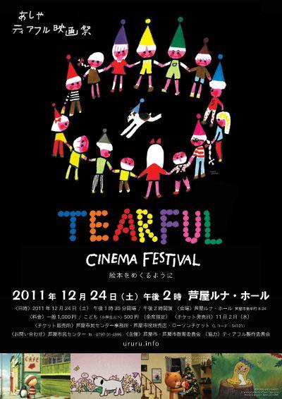 Tearful Cinema Festival 2011