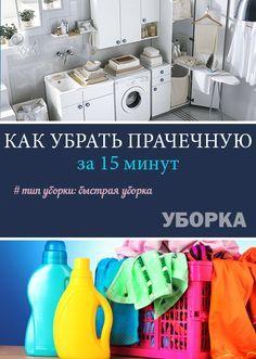 Быстрая уборка: Как убрать прачечную (зону для стирки в ванной) за 15 минут