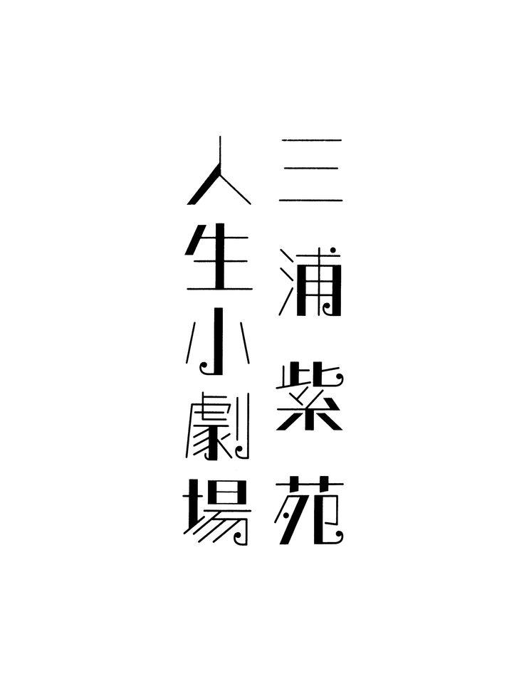 三浦紫苑人生小劇場 │ 三浦紫苑 著