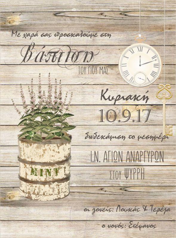 ντας, Προσκλητήριο βάπτισης με γλάστρα μέντας, ρολόι και κλειδί σε μπέζ παλαιωμένο ξύλο
