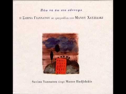 """▶ Σαββίνα Γιαννάτου-""""Πάω να πω στο σύννεφο"""" (Μάνος Χατζιδάκις)Full Album - YouTube"""