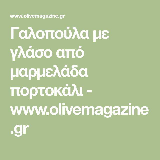 Γαλοπούλα με γλάσο από μαρμελάδα πορτοκάλι - www.olivemagazine.gr