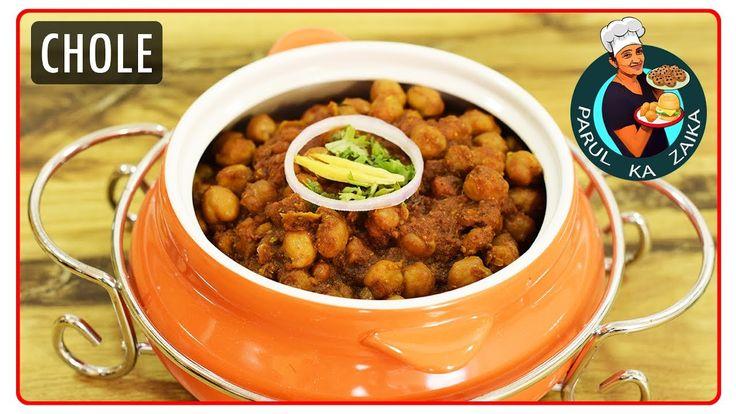 Punjabi Chole Masala || पंजाबी छोले मसाला || Chana Masala Recipe || चना ...