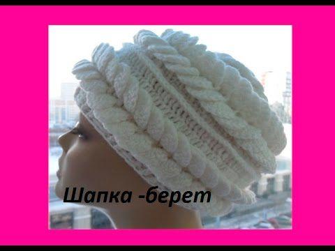 Шапка - берет крючком.Braid Hat Crochet .Damenhut Crochet