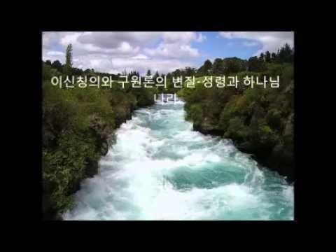 이신칭의와 구원론의 변질 - 성령과 하나님나라 - YouTube