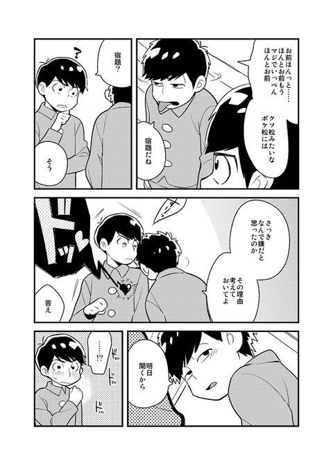 【BL松/カラ一】きまぐれさん