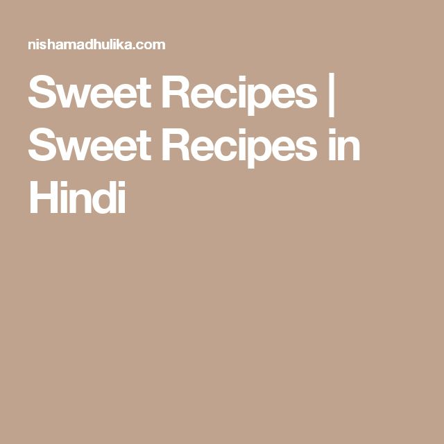 Sweet Recipes | Sweet Recipes in Hindi
