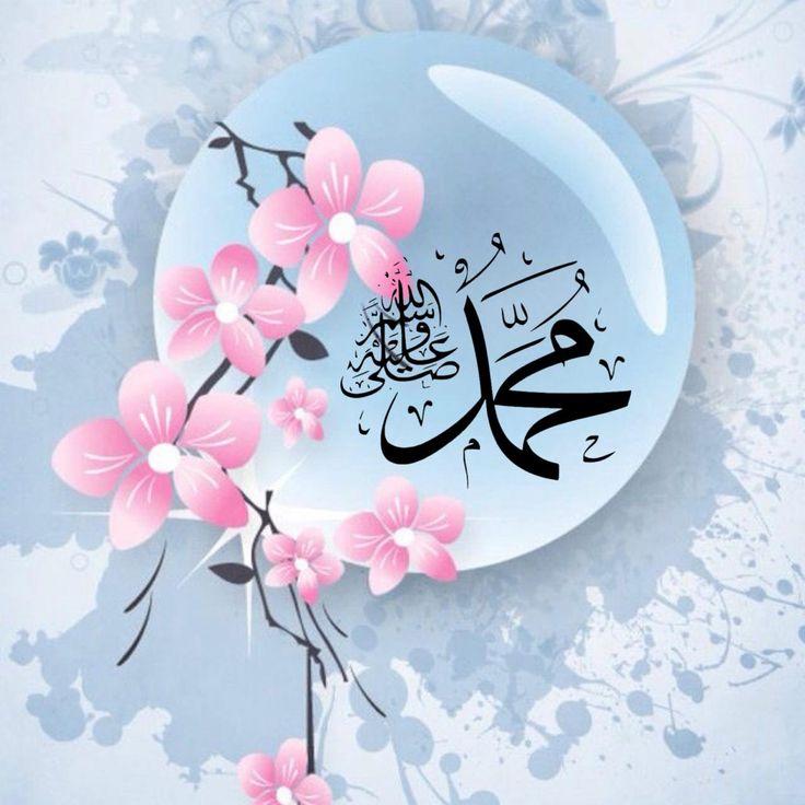 الصلاة على النبي Floral Border Design Islamic Caligraphy Art Islamic Art Calligraphy
