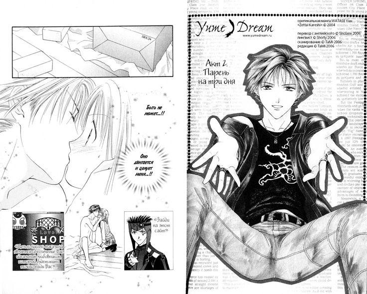 Чтение манги Идеальный парень 1 - 2 Парень на три дня - самые свежие переводы. Read manga online! - ReadManga.me