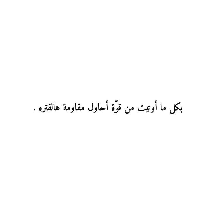 Pin By فاطمة حافظ On Wounds Words Quotes Quotes For Book Lovers Talking Quotes