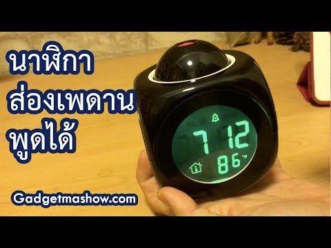 ขายนาฬิกาส่องเพดานพูดได้ราคาถูก หาซื้อได้ที่นี่  Youtube: https://www.youtube.com/watch?v=NuU_94sTsdI Vimeo: https://vimeo.com/235231501 Dailymotion: http://www.dailymotion.com/video/x61tt66  คลิก http://bit.ly/talkingalarmclock