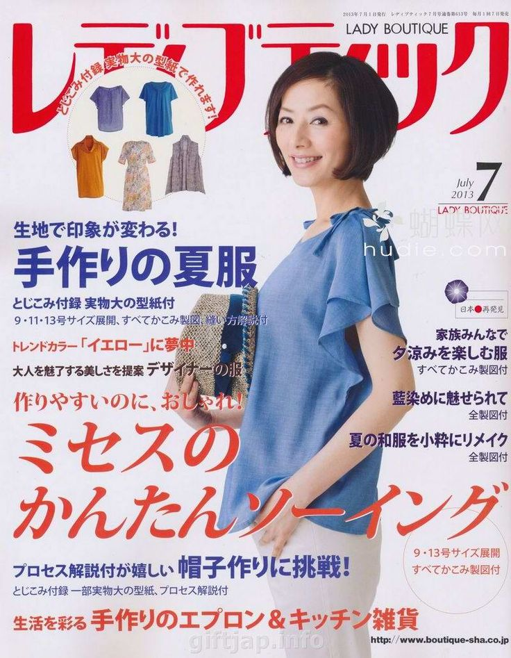 giftjap.info - Интернет-магазин | Japanese book and magazine handicrafts - LADY BOUTIQUE 2013-7