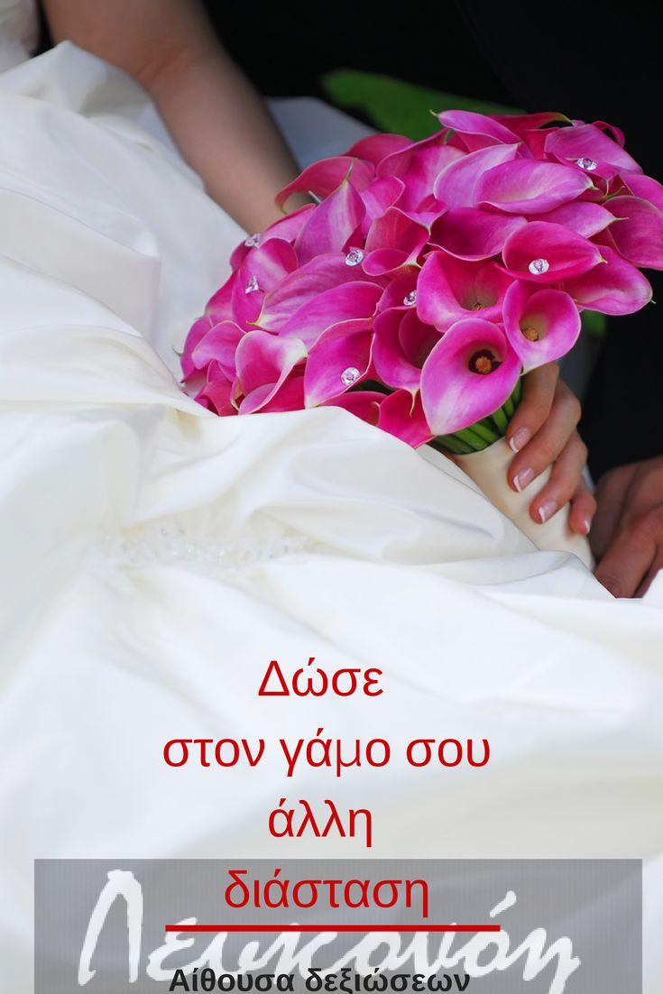 Λευκονόη Αίθουσα Δεξιώσεων Ίλιον 2102631361 www.leykonoi.gr