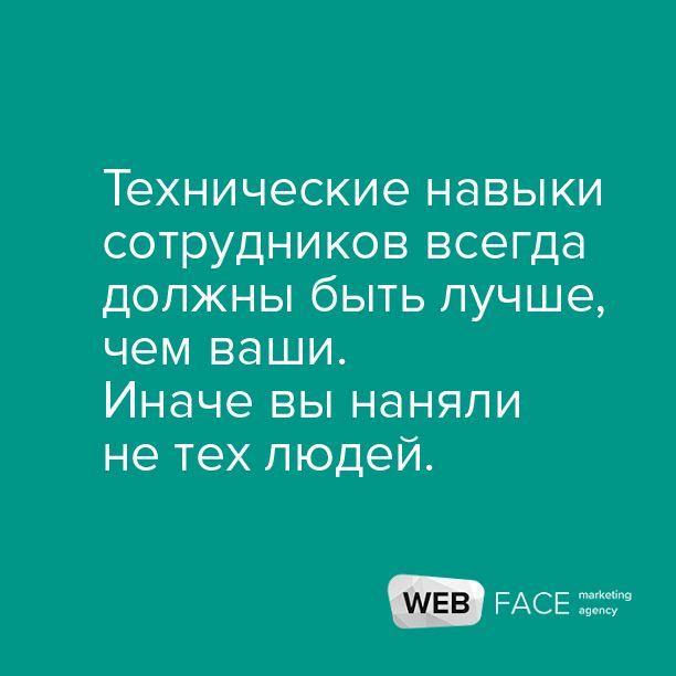✪ Получайте СОВЕТЫ экспертов по росту продаж в своем Бизнесе! --> Книга в Подарок - goo.gl/TRkpN4 #саморазвитие #маркетинг #мотивация #цитаты #бизнес #webface
