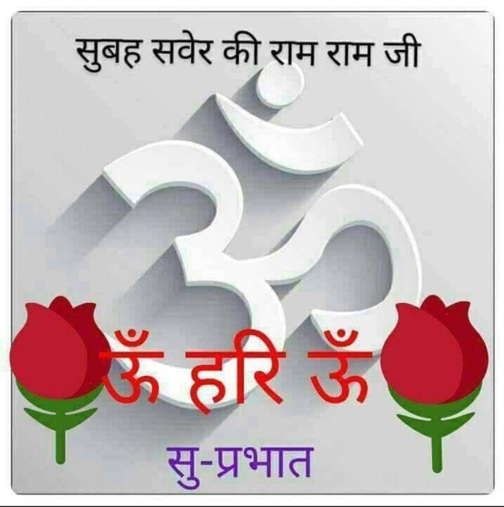 Pin by Gita Kumari on Suprabhat Morning greetings