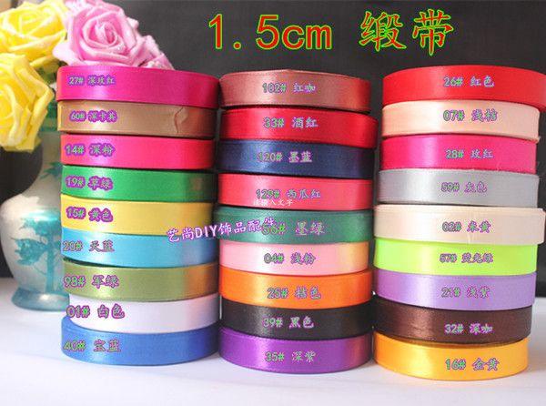 1.5cm厘米宽涤纶缎带 包装类丝带绸带糖果色彩色彩带 一卷22米