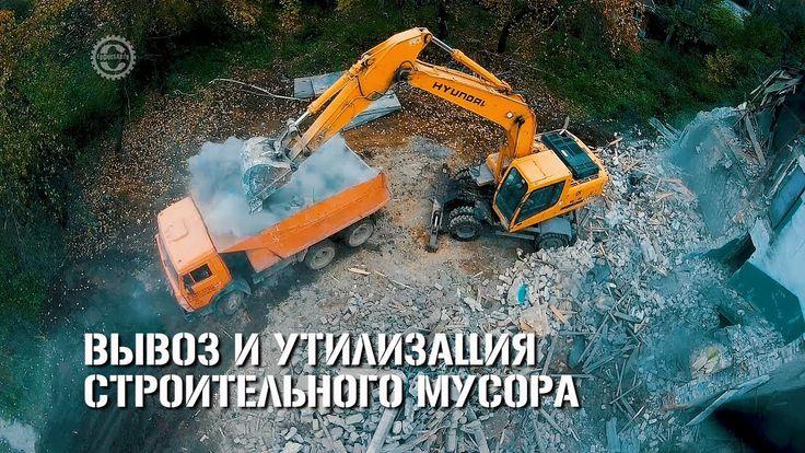 Строительный мусор. Вывоз и утилизация строительных отходов строительств...