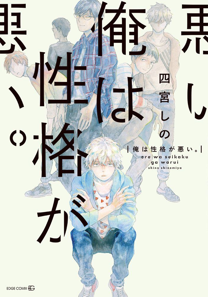 Amazon.co.jp: 俺は性格が悪い。 (EDGE COMIX): 四宮 しの: 本