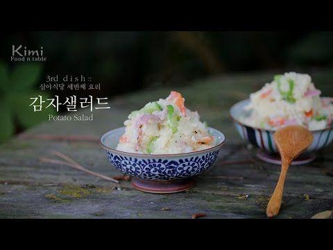 심야식당 감자샐러드 深夜食堂 ポテトサラダ Potato salad 레시피 :: 키미(Kimi) - https://www.youtube.com/watch?v=lLSaftW_pmc