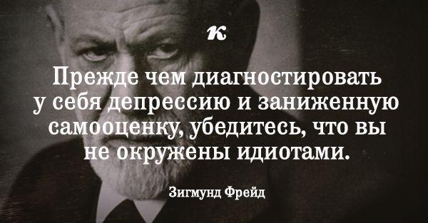 Самые лаконичные и захватывающие цитаты Зигмунда Фрейда, которые много могут сказать о самих нас!