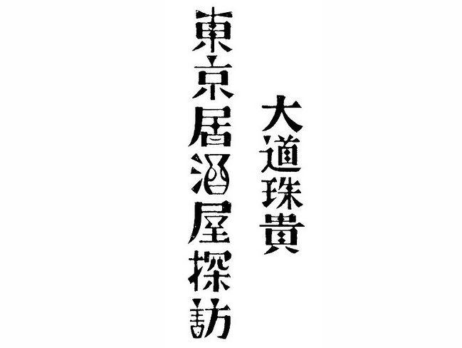 東京居酒屋採訪