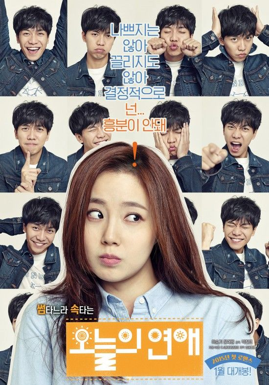 New poster for Lee Seung Gi and Moon Chae Won's movie Today's Love released