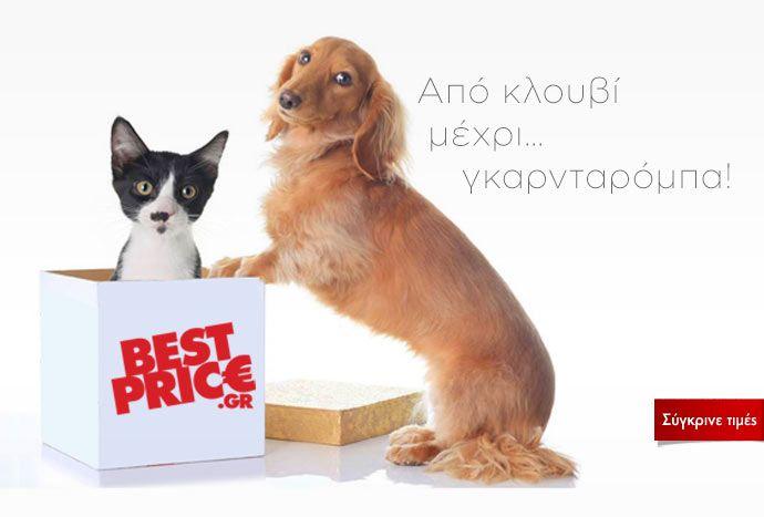 Βρες την καλύτερη τιμή για είδη για κατοικίδια http://www.bestprice.gr/cat/3474/pets-products