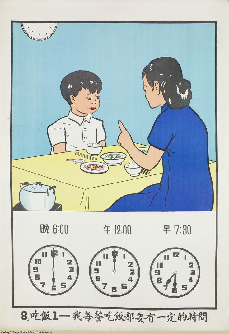 Poster-Public-health-Taiwan-1959.