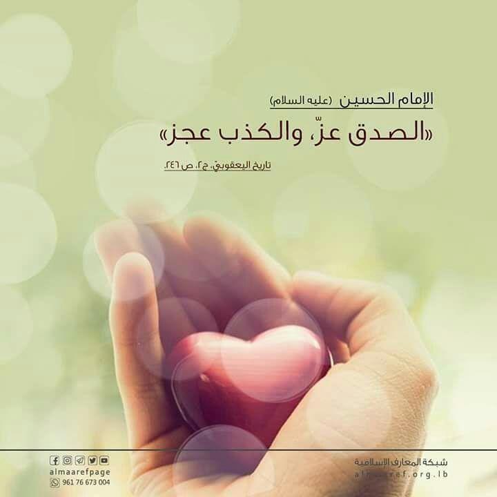 الإمام الحسين عليه السلام Holding Hands
