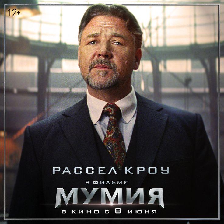 Герой Рассела Кроу приглашает всех в Продиджиум.  #МУМИЯ В #кино с 8 июня #фильмы #премьеры #UniversalRussia #РасселКроу