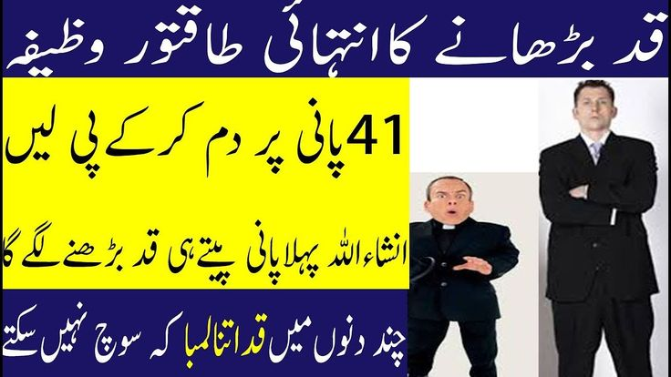 Qad Lamba Srif 41 Din Ma |How To Increase Height In 41 Days|Wazifa For H...