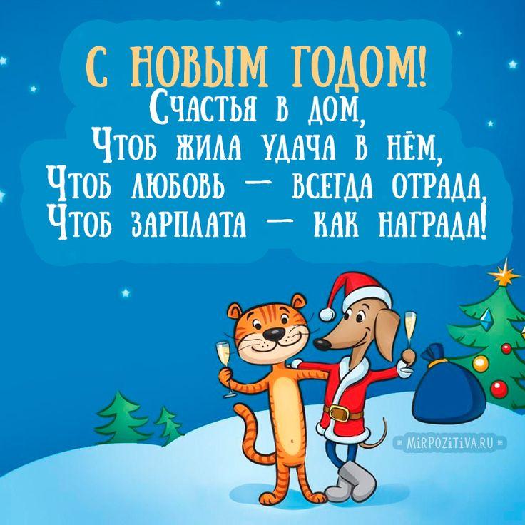 Прикольные про, новогоднее поздравление на открытке 2019