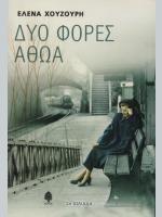 ΕΛΛΗΝΙΚΗ ΣΥΓΧΡΟΝΗ ΠΕΖΟΓΡΑΦΙΑ - halfprice-books