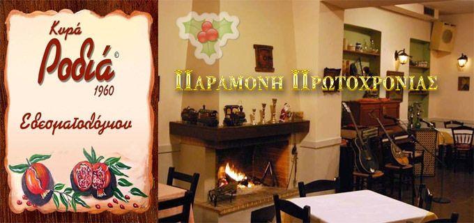27€ για ένα Πλούσιο Ατομικό Εορταστικό Γεύμα, για την Παραμονή Πρωτοχρονιάς, για να δοκιμάσετε εκλεκτές παραδοσιακές γεύσεις, να απολαύσετε το Πρωτοχρονιάτικο Ρεβεγιόν και να υποδεχτείτε τη Νέα Χρονιά, στο μουσικό μεζεδοπωλείο Ροδιά!