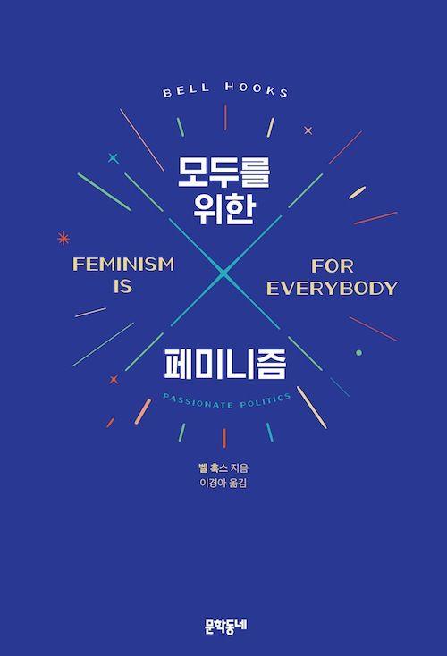 모두를 위한 페미니즘 _표지 시안