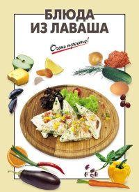 Книга Блюда из лаваша