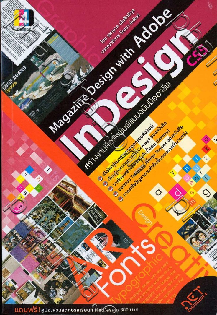 product information magazine design layout | Magazine Design with Adobe InDesign CS5 ...