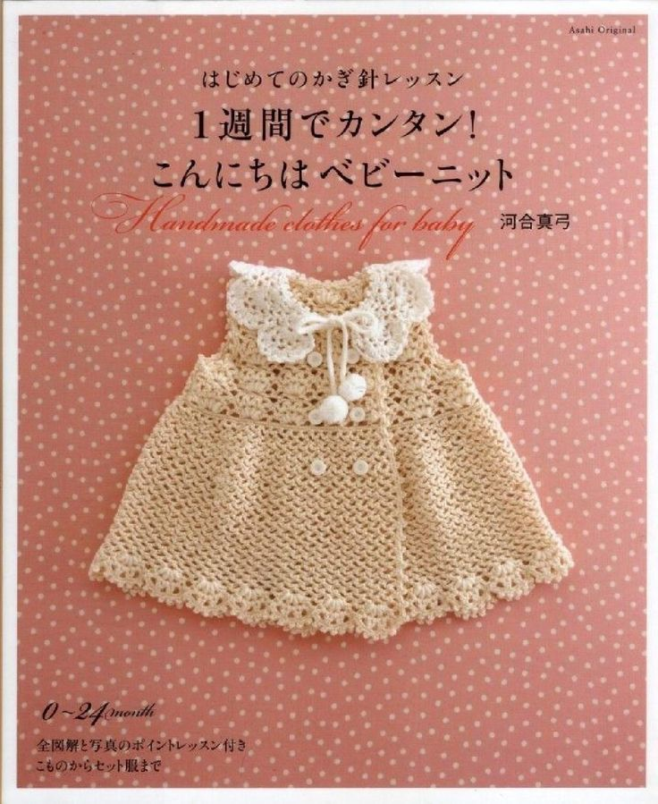 Handmade clothes for babys 0 24