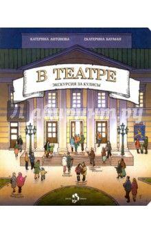 Побывайте за кулисами и в гримёрной, узнайте, как создаются декорации, и посетите театральные сокровищницы - реквизиторский цех и костюмерную. Знакомьтесь с сотрудниками и зрителями, ищите их на каждом развороте и сочиняйте увлекательные истории -...