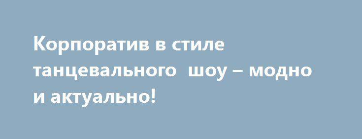 Корпоратив в стиле танцевального шоу – модно и актуально! http://aleksandrafuks.ru/category/event/  Благодаря огромной популярности разнообразных телевизионных танцевальных шоу все больше людей хотят научиться танцевать и уловить моменты в лучах софитов. Event-агентства, ища новые корпоративные сценарии, идут в ногу со временем и предлагают своим клиентам свежие развлекательные программы, такие как, например, корпоративы в стиле «Танцы со звездами»…