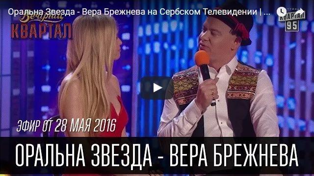 Оральна Звезда - Вера Брежнева на Сербском Телевидении | Новый Вечерний Квартал в Греции  Три раза смотрел- ржал под столом :) :) :)