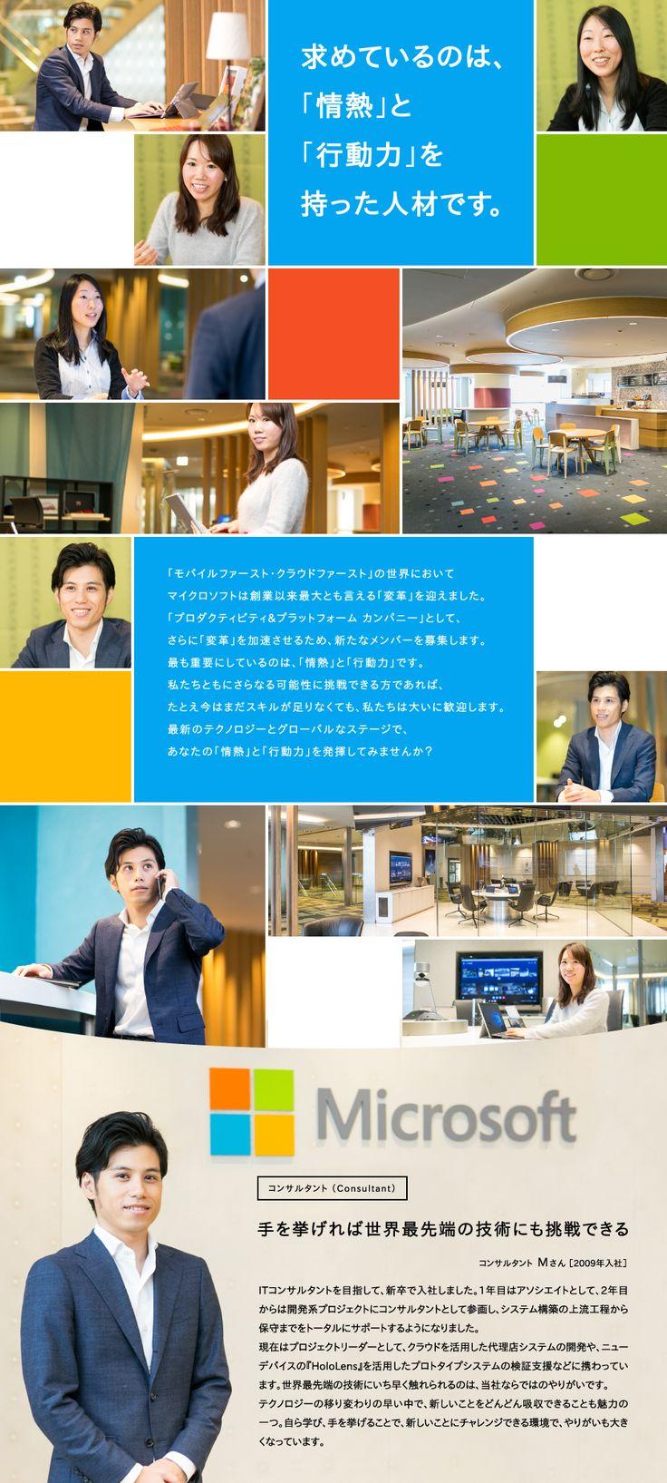 日本マイクロソフト株式会社【Microsoft】/コンサルタント(開発系/ビジネス系/インフラ系)(776455) | マイナビ転職