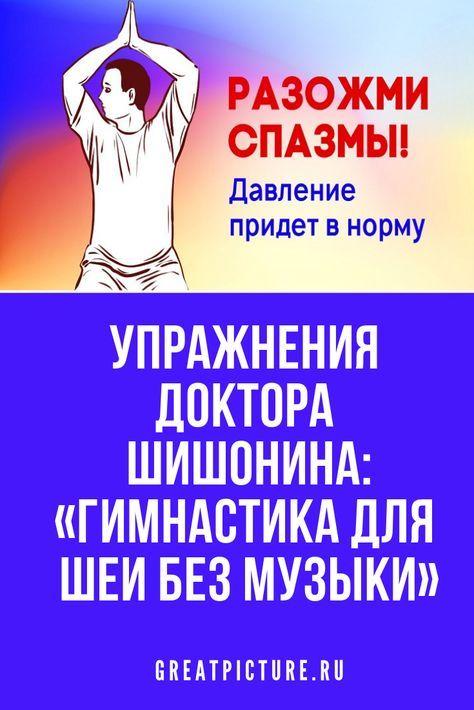Шишонин Диета При Гипертонии — Похудение Диета Правильное ...