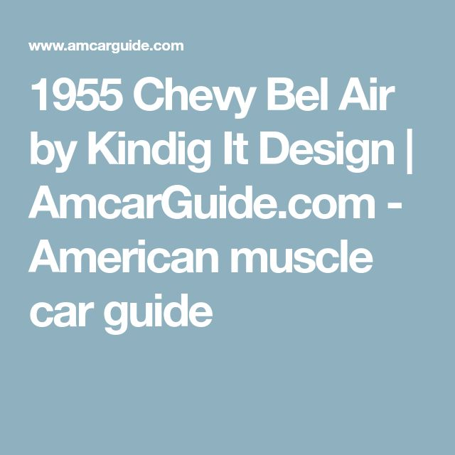 1955 Chevy Bel Air by Kindig It Design   AmcarGuide.com - American muscle car guide