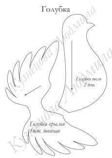 Голубка выкройка.pdf — Яндекс.Диск